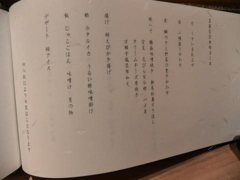 DSC_1111akachan_ks.jpg