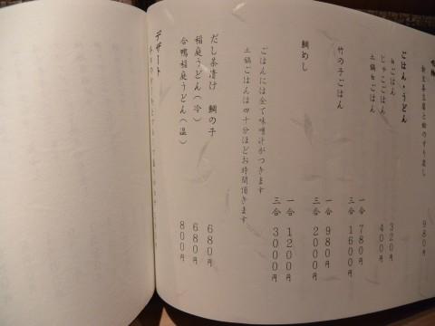 DSC_1114akachan_ks.jpg