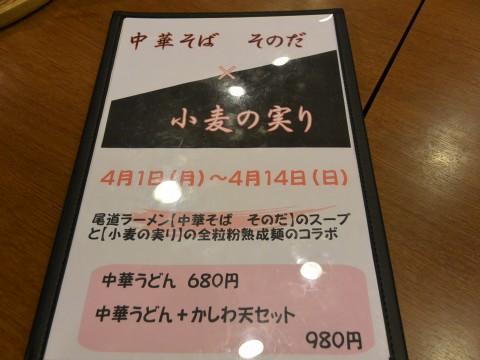 DSC_1240komuginominori_ks.jpg