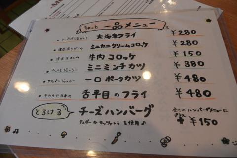 DSC_2544hanomu.jpg