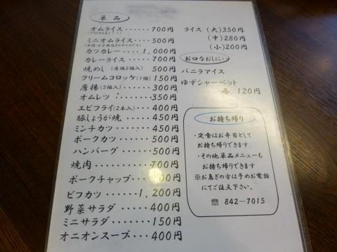 P1000468akebono_ks.jpg