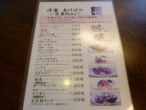P1000469akebono_ks.jpg