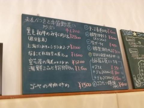 P1000963kantontaku_ks.jpg