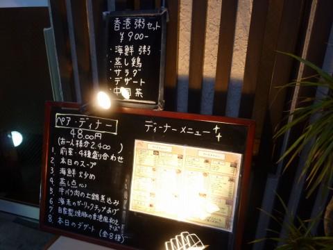 P1000966kantontaku_ks.jpg
