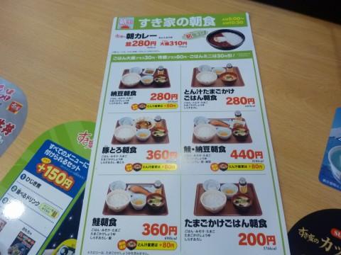 P1010749sukiya_ks.jpg