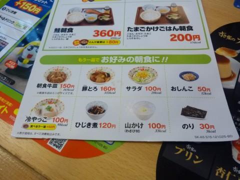 P1010750sukiya_ks.jpg