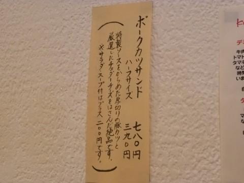 P1010981hanomu_ks.jpg