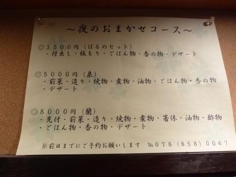 P1020184haruno_ks.jpg