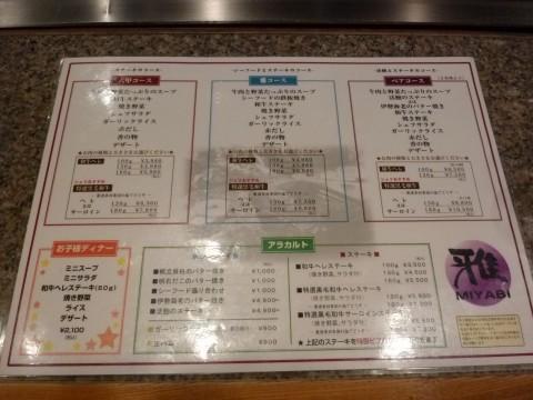 P1020367miyabi_ks.jpg