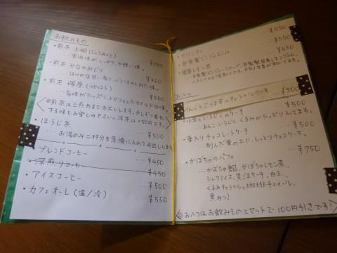 P1020408iroha_ks.jpg