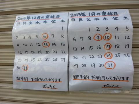 P1030012zenroku_ks.jpg