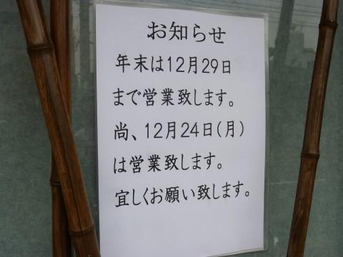 P1030030takahide_ks.jpg