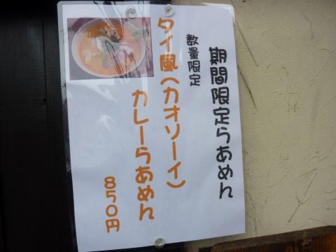 P1030177shuhari_ks.jpg