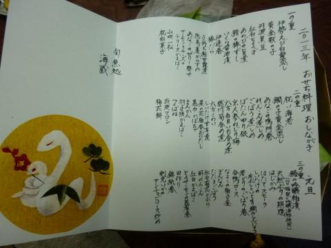 P1030304mikura_ks.jpg