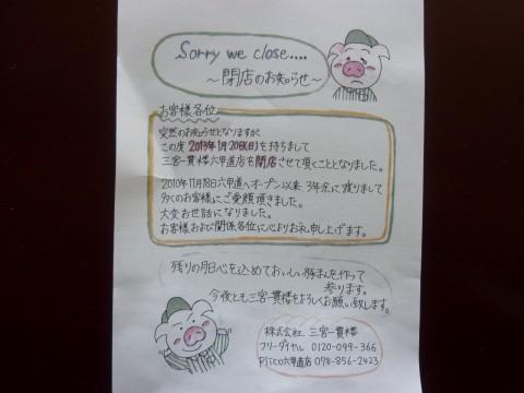 P1030427ikkanrou_ks.jpg