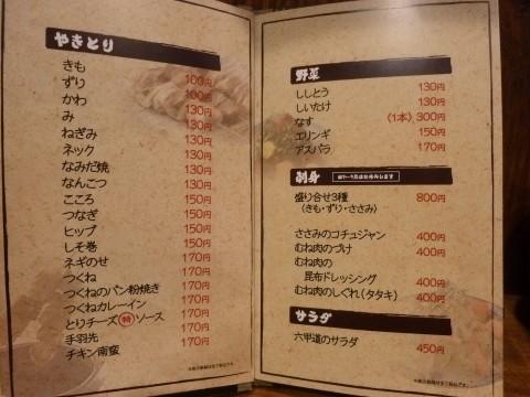 P1030476fukuchan_ks.jpg