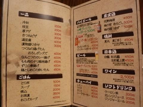 P1030477fukuchan_ks.jpg