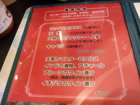 P1030667rongi_ks.jpg