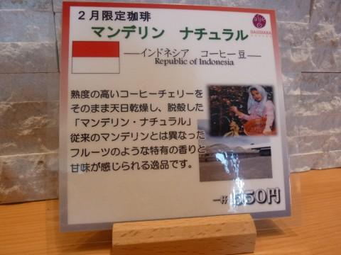 P1040033sanroku_ks.jpg