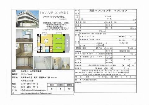 kamikawara201piarokko098_ks.jpg