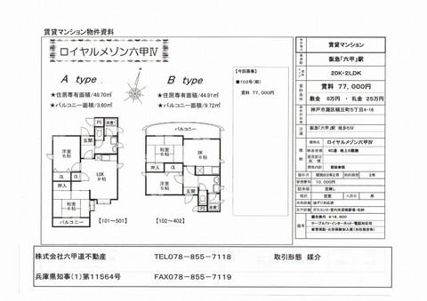 kusugaokaroyaidaido100_ks.jpg