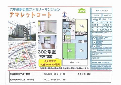 nakagou ama080_ks.jpg