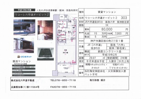 sakuragutiwakoreorbit076_ks.jpg