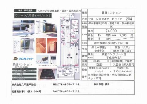 sakuragutiwakoreorbit091_ks.jpg