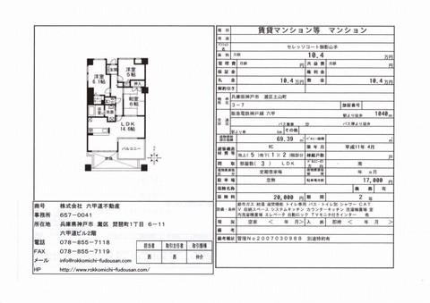 tutiyama sereso064_ks.jpg