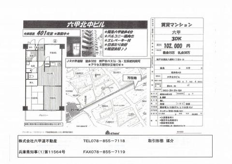 rokkokitanaka122_ks.jpg
