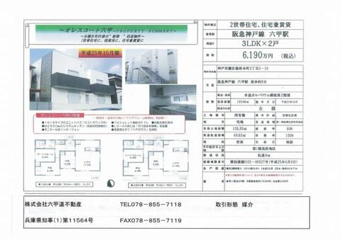 sinoharahon254_ks.jpg