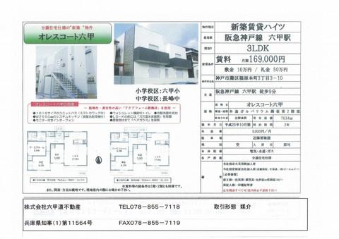 oresu258_ks.jpg