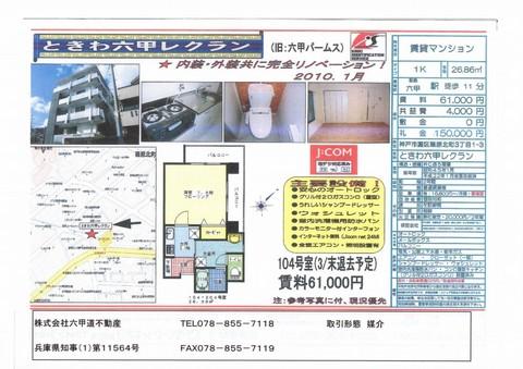 tokiwa348_ks.jpg