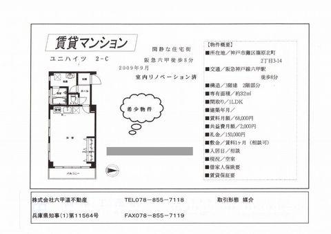 sinoharakita426_ks.jpg