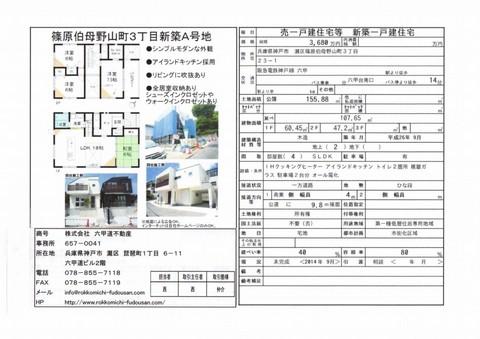 obanoyama566_ks.jpg