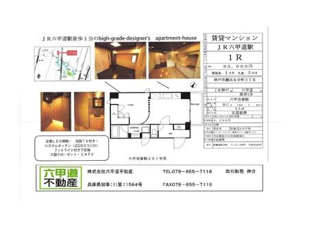 140819永手町.jpg