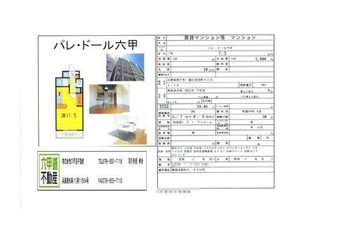 140821友田町.jpg