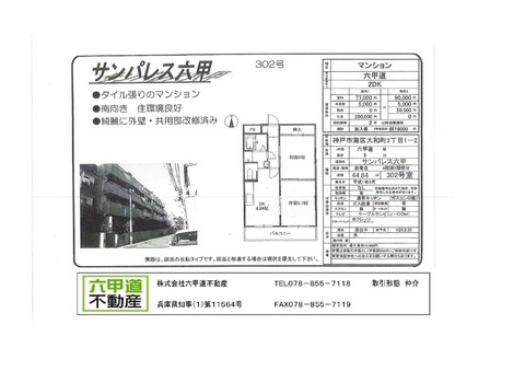 140821大和町.jpg