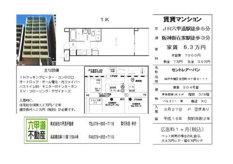 140823友田町.jpg