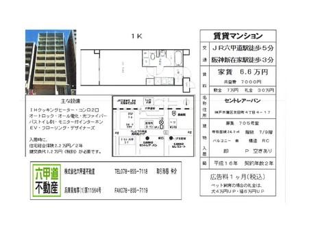 140823友田町3.jpg