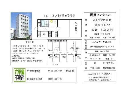 140823記田町3.jpg