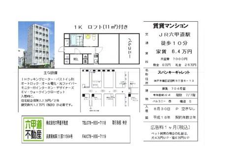 140823記田町4.jpg