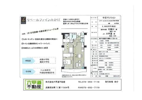 140902中郷町.jpg