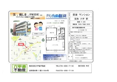 140911篠原本町.jpg