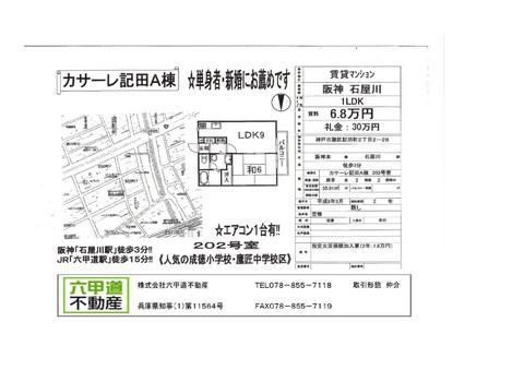 140911記田町.jpg