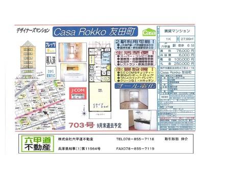149011友田町.jpg