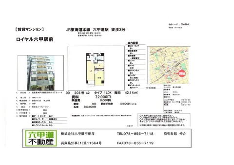 149011深田町.jpg