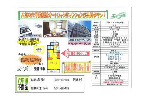 141027友田町3.jpg