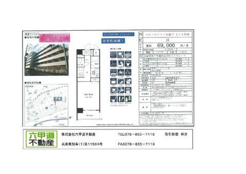 141027記田町.jpg