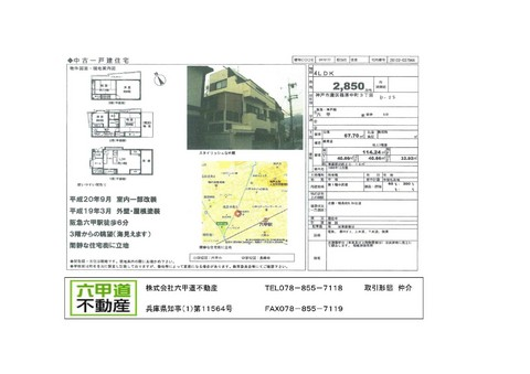 141119篠原中町.jpg